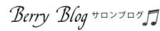 BERRYブログ